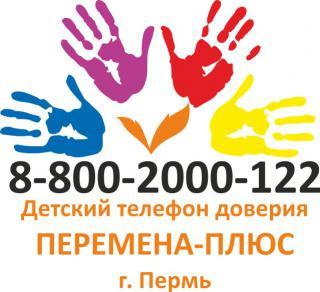 Детский телефон доверия Пермь